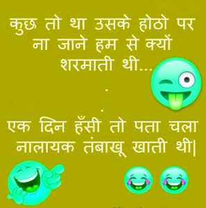Hindi Love Jokes Images wallpaper pictures free hd download