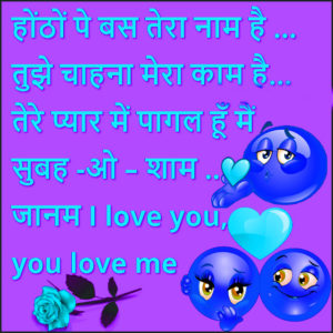 Hindi Love Jokes Images photo pictures free hd