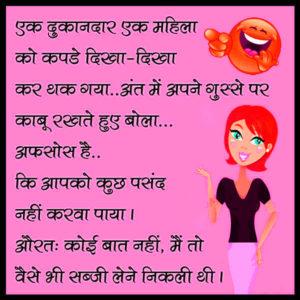 Hindi Love Jokes Images wallpaper photo hd
