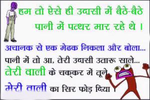 Hindi Love Jokes Images pics photo free download