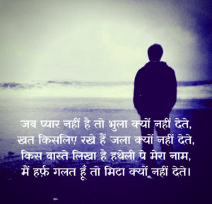 Hindi Sad Status Images Photo Download for Whatsapp