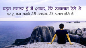Hindi Sad Status Images photo pictures free hd download