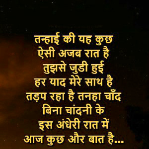 Hindi Sad Status Images pictures photo hd download