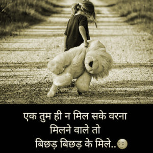Hindi Sad Status Images photo wallpaper free hd