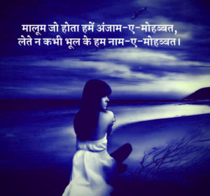 Hindi Sad Status Images wallpaper photo for facebook