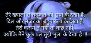 Hindi Sad Status Images wallpaper download