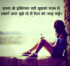 Hindi Sad Status Images pics pictures free download