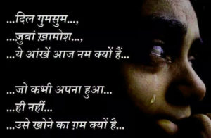 Hindi Sad Status Images wallpaper photo free hd download