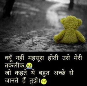 Hindi Sad Status Images wallpaper photo download