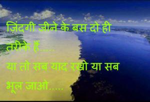 Hindi Sad Status Images pics pictures free download
