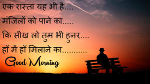 Good Morning Love Images For Girlfriend In Hindi Quotes wallpaper pics free hd