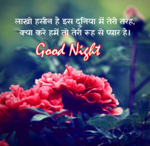 Shayari Good Night Images Photo Pictures Download