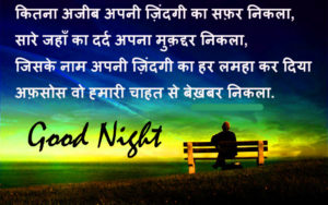 Shayari Good Night Images photo wallpaper hd download