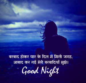 Shayari Good Night Images wallpaper photo hd download