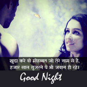Shayari Good Night Images pictures wallpaper download