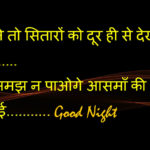 652+ Shayari Good Night Images Wallpaper Pics Download