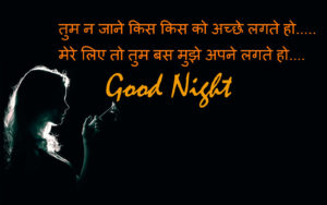 Shayari Good Night Images pictures photo free download