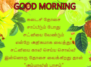 Tamil Good Morning Images pics photo hd
