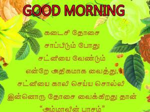 Tamil Good Morning Images pics photo hd