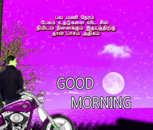 Tamil Good Morning Images pictures photo hd download