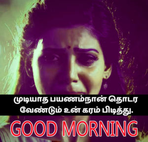 Tamil Good Morning Images pic photo hd download
