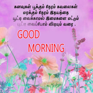 Tamil Good Morning Images photo pictures for whatsapp