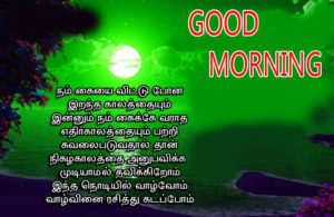 Tamil Good Morning Images wallpaper pics free download