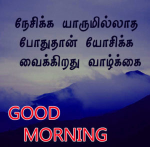 Tamil Good Morning Images wallpaper photo download
