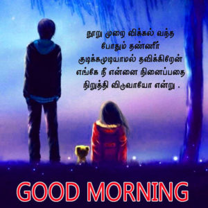 Tamil Good Morning Images pictures photo hd