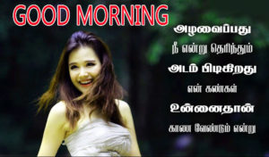 Tamil Good Morning Images photo pics for facebook