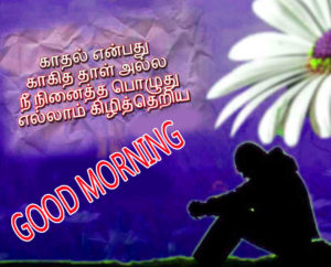 Tamil Good Morning Images pics pictures download