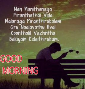 Tamil Good Morning Images photo wallpaper download