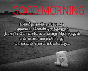 Tamil Good Morning Images wallpaper photo for whatsapp