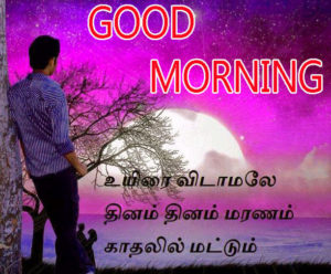 Tamil Good Morning Images wallpaper pics free download
