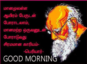 Tamil Good Morning Images pics photo download