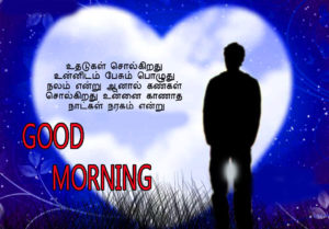 Tamil Good Morning Images wallpaper photo for facebook