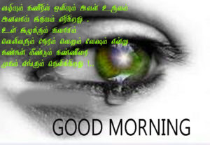 Tamil Good Morning Images wallpaper photo hd download
