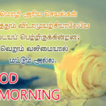 Best 488+ Tamil Good Morning Images Wallpaper Pics for Whatsapp