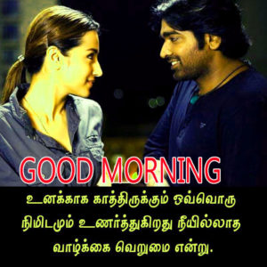 Tamil Good Morning Images photo pics download