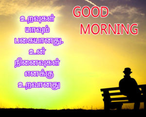 Tamil Good Morning Images photo pictures hd