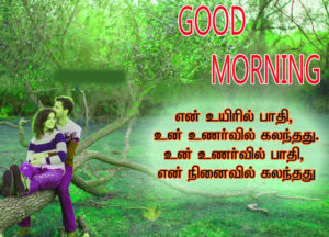 Tamil Good Morning Images wallpaper photo hd