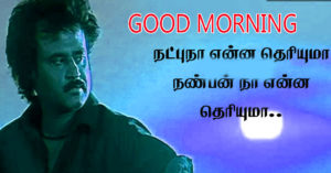 Tamil Good Morning Images photo wallpaper download