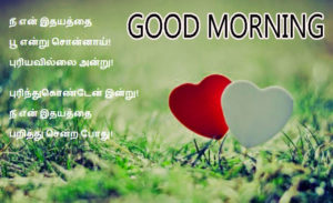 Tamil Good Morning Images pictures photo free hd download