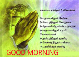Tamil Good Morning Images pics pictures free hd