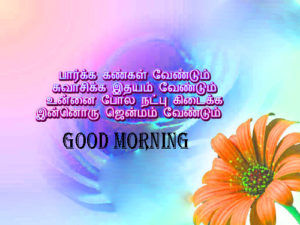 Tamil Good Morning Images photo pictures free hd