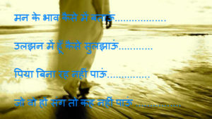 True Love Images In Hindi Shayari wallpaper photo hd download