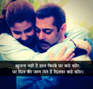 True Love Images In Hindi Shayari pictures photo hd