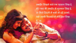 True Love Images In Hindi Shayari wallpaper pics free hd