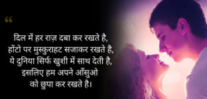 True Love Images In Hindi Shayari pictures photo free hd