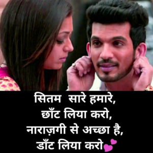 True Love Images In Hindi Shayari wallpaper photo download